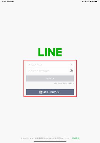 【LINE】誤爆で「送信取消」と「削除」を間違えてしまった! どうすれば?