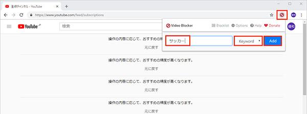 【YouTube】嫌いなチャンネルを完全に削除(非表示)する方法!