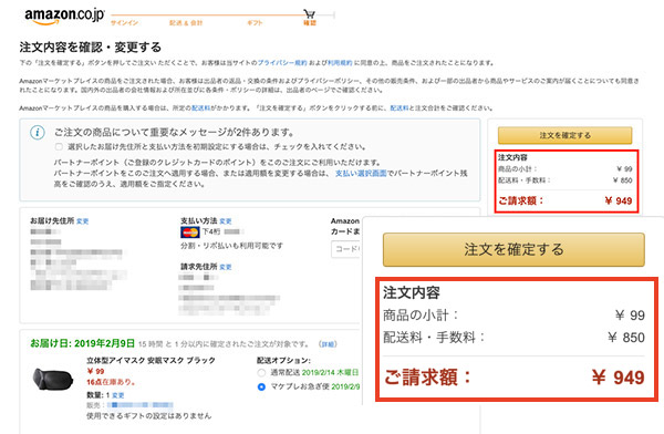【Amazon】マーケットプレイスお急ぎ便は送料「詐欺」に注意しよう!