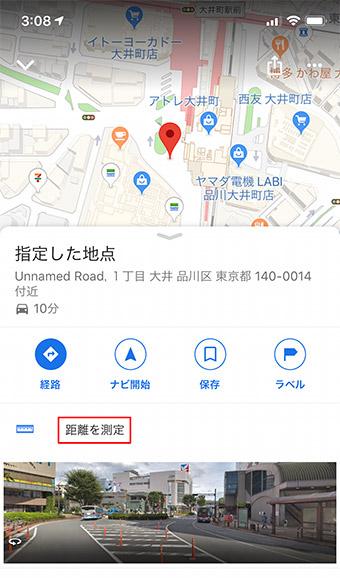 【Googleマップ】目的地までの距離や経路などを計ることができる