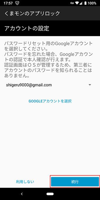 【Android】スマホのアプリ自体をロックして人に見られないようにしたい!