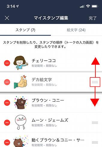 【LINE】よく使うお気に入りのスタンプを先頭に表示固定したい!