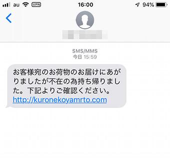 【LINE】ヤマト運輸から突然通知メッセージが届いた!? これは?