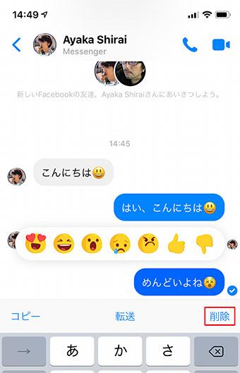 【Facebook】メッセンジャーで間違えて相手にメッセージを送信してしまった!