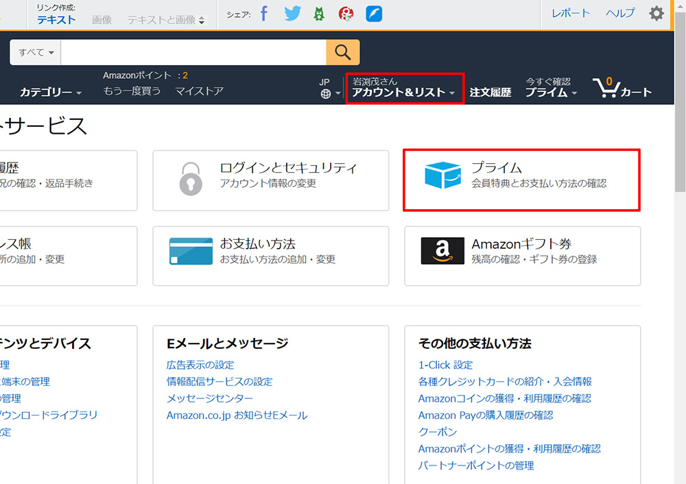 【Amazon】プライム会員は家族間で最大2人まで同じ特典が受けられる!