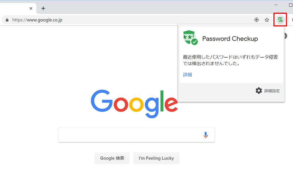【Chrome】アカウントが漏洩したパスワードを使ってないか調べたい!