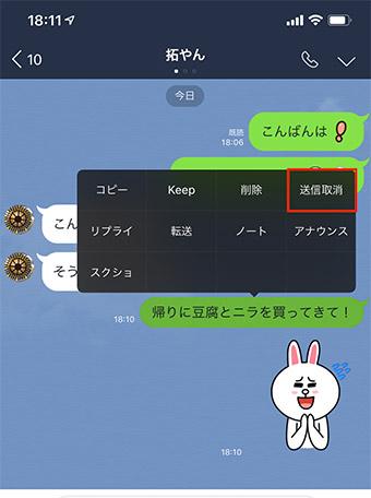 【LINE】相手が「送信取消」したメッセージを読む方法があった!