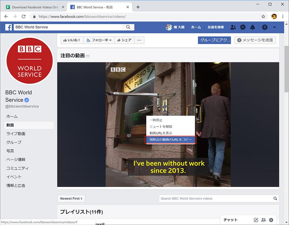 【Facebook】アップロードされている動画を高画質でダウンロードしたい!