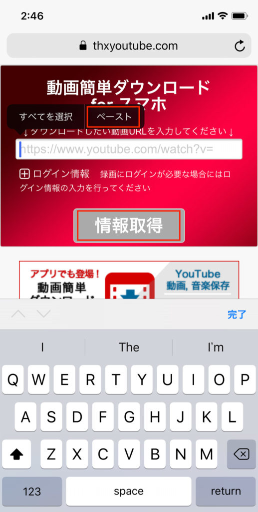 iPhoneだけで『YouTube』の動画をダウンロードしたい!