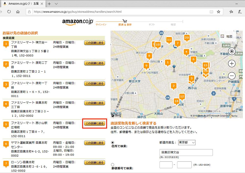 【Amazon】コンビニで荷物を受け取りたい! どのコンビニがベスト?
