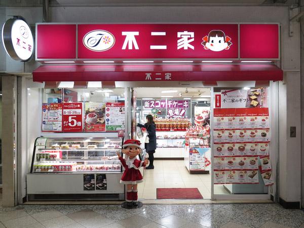【株主優待】「ペコちゃん」でお馴染みの不二家 実質配当利回りは1.95%