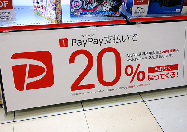 【PayPay】第2弾2月12日から再び100億円キャンペーンが始まる!