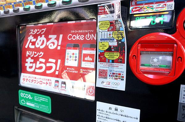 【注意】コカ・コーラの自販機アプリ「Coke ON」のスタンプが盗まれる!?