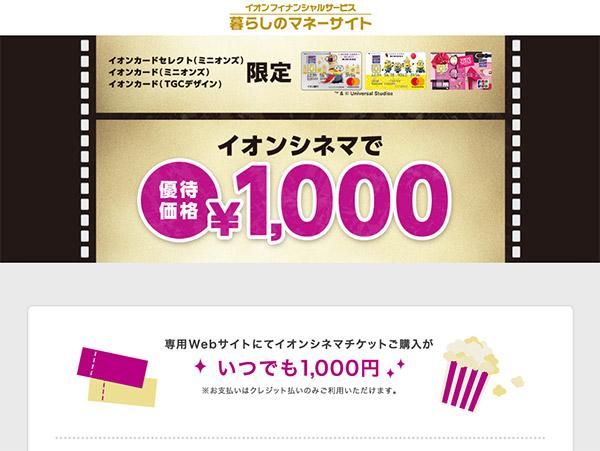 【イオンシネマ】イオンカードならいつでも300円から800円割引きで観れる