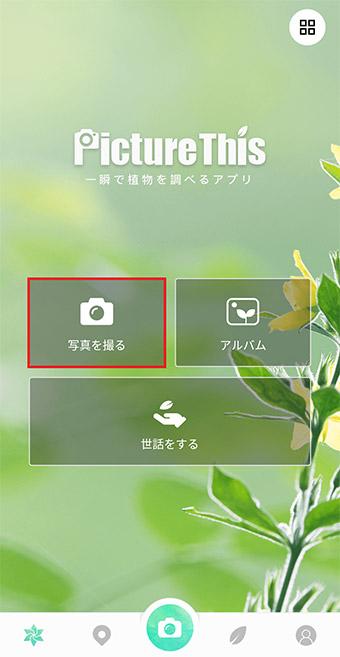 の アプリ 無料 名前 花