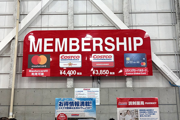 返品保証のあるコストコ(COSTCO)のお得な利用方法