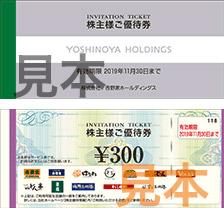 【株主優待】牛丼をタダで食べられる吉野家 実質配当利回りは4.5%超え!