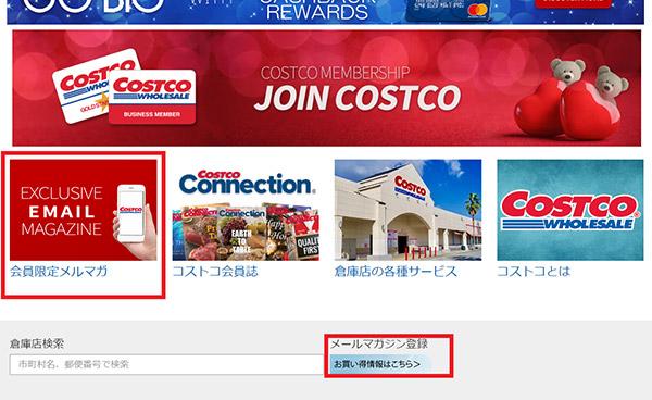 コストコ(COSTCO)の会員になったらメルマガ登録でさらにお得な情報が