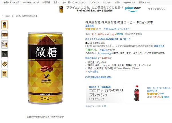 【Amazon】自販機で缶コーヒーを買うのはバカバカしくなってきた!
