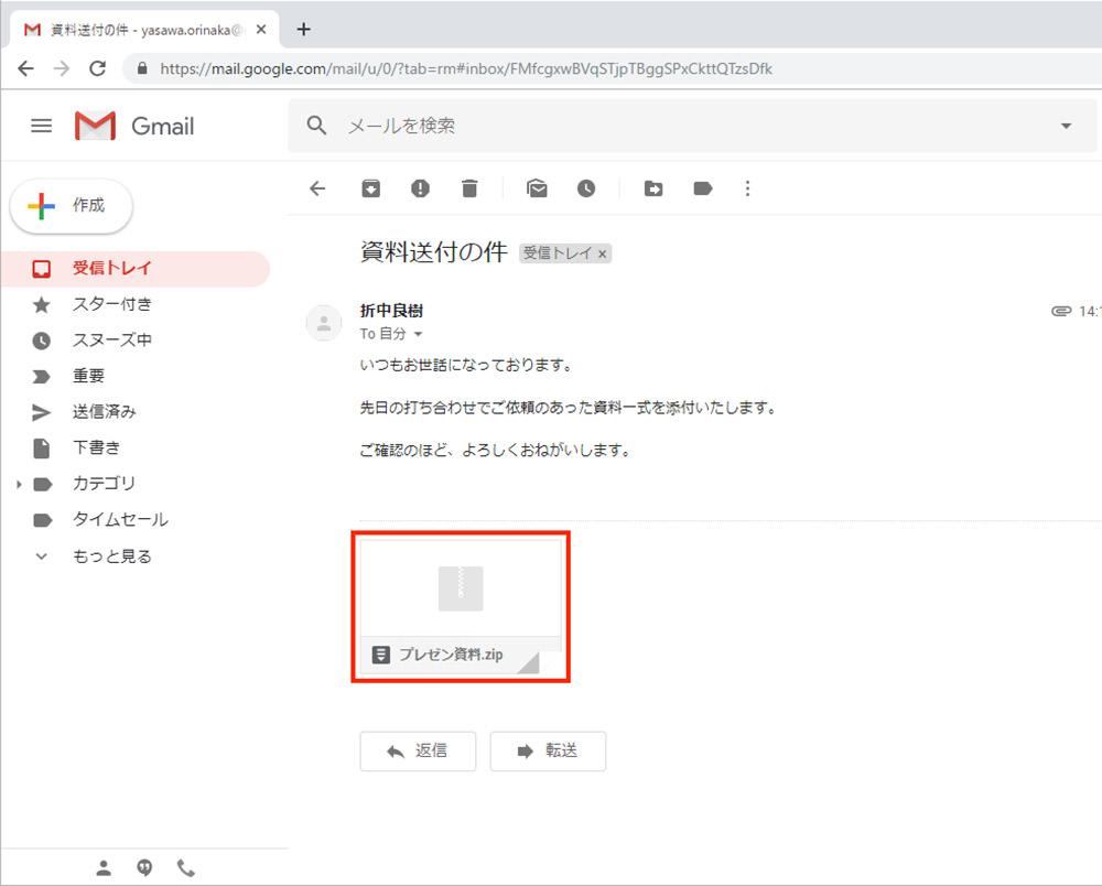 【Gmail】添付ファイルをダウンロードせずに他の人に転送したい!
