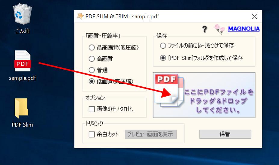 PDFのファイルサイズを圧縮し軽くして容量を減らしたい!