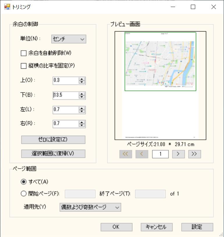 pdf ファイル の 容量 を 小さく する
