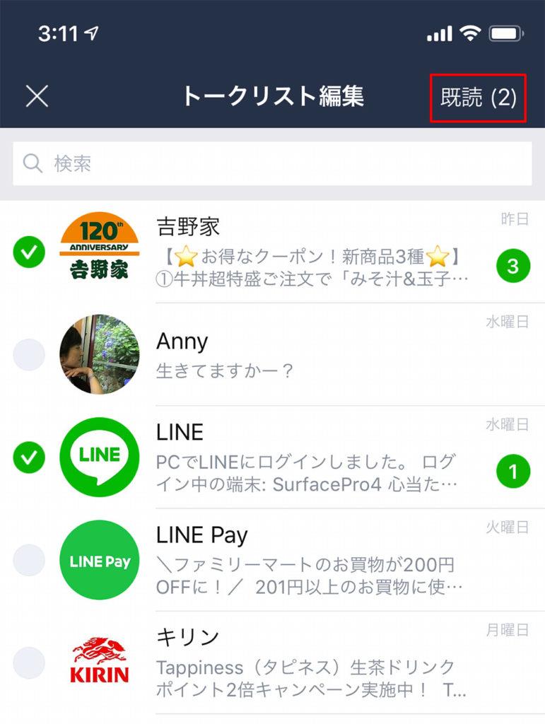 【LINE】溜まった未読のメッセージをまとめて既読にしたい!