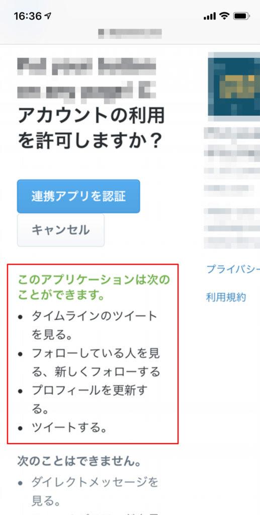 【Twitter】アカウントが乗っ取られたかも? 身に覚えのないツイートがある!