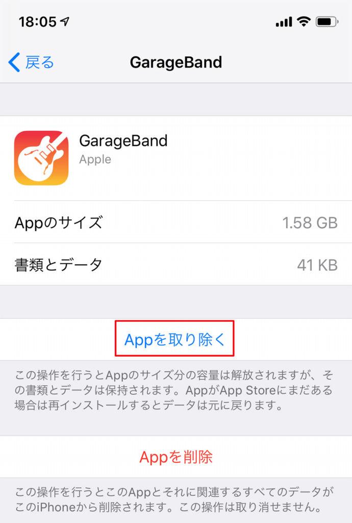 【iPhone】ストレージの容量不足を解消したい!