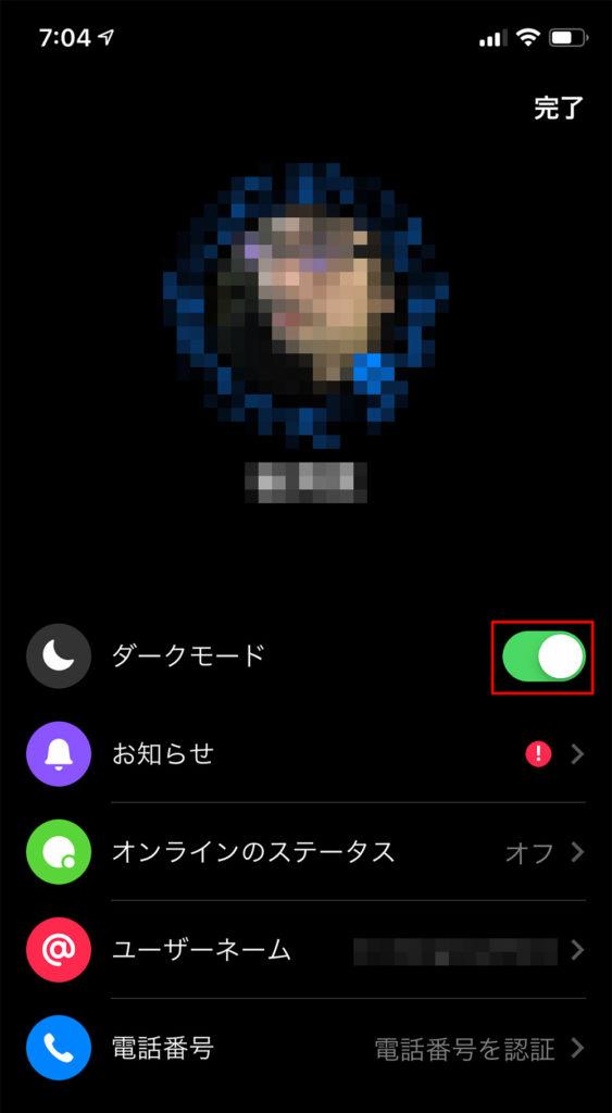 【Facebook】メッセンジャーでダークモードを使いたい