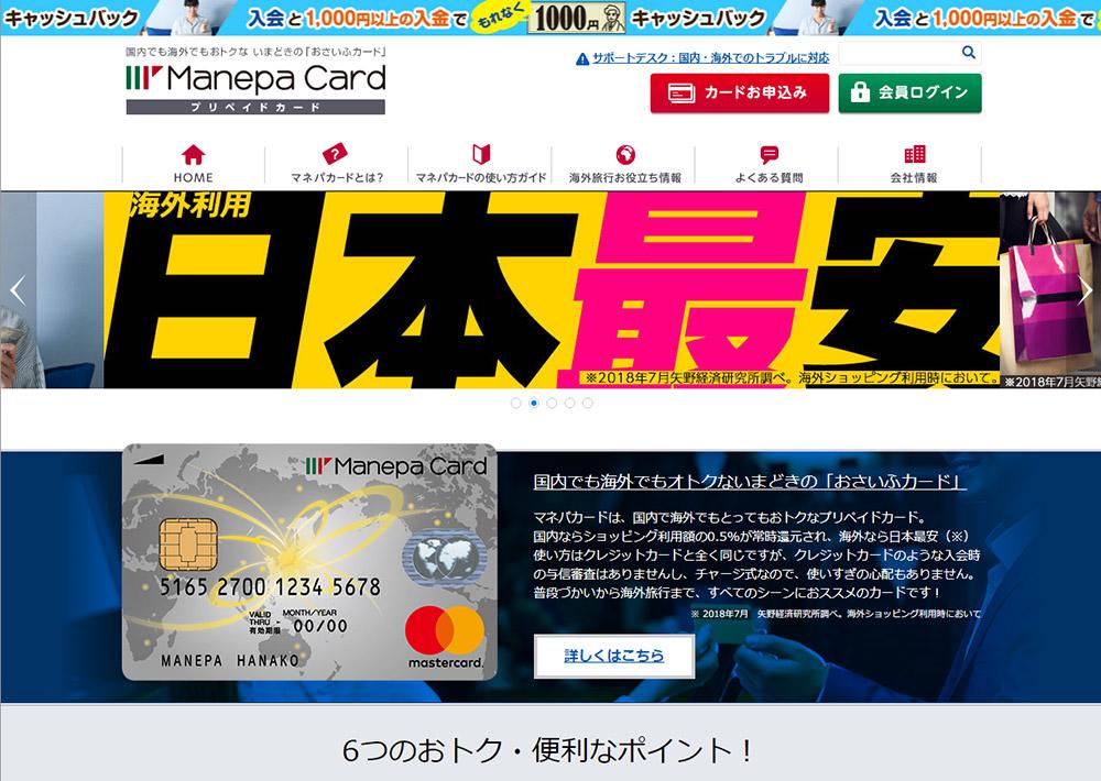 【香港】マネパカードでお金を引き出してわかったこと[前編]