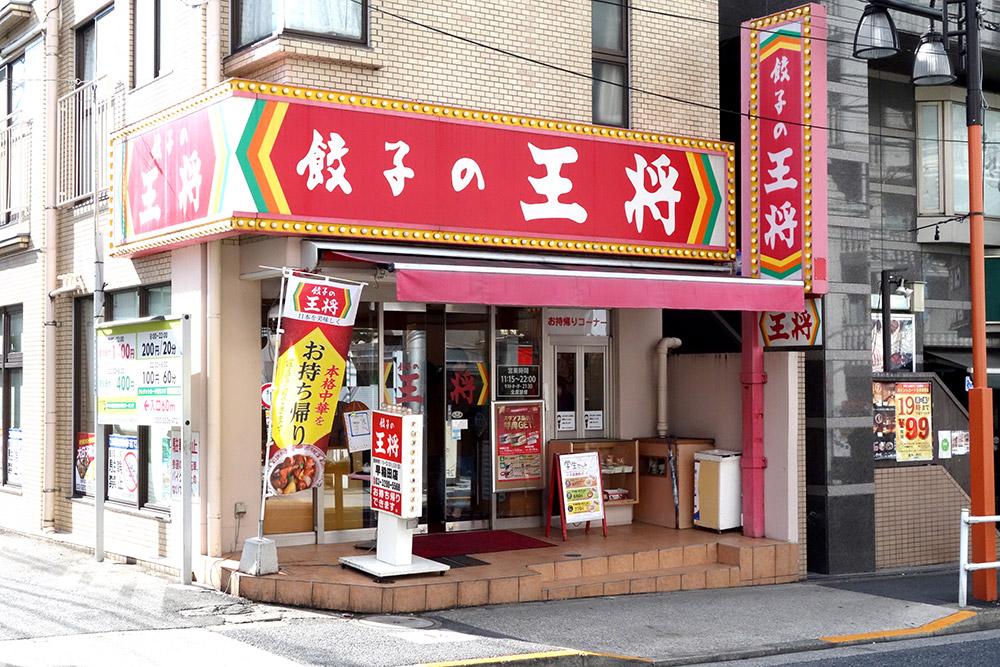【タモリ倶楽部で話題!】餃子の王将で中国語を学ぶ