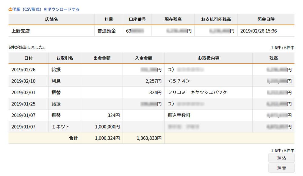 【ネット銀行】「東京スター銀行」は給与の振り込み口座指定で普通預金金利が0.1%