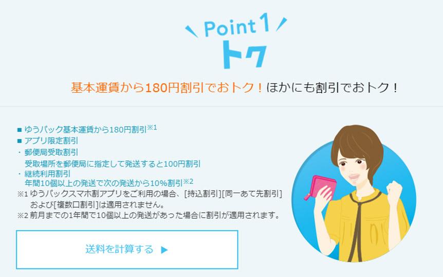「ゆうパックスマホ割」アプリならゆうパックが180円割引!