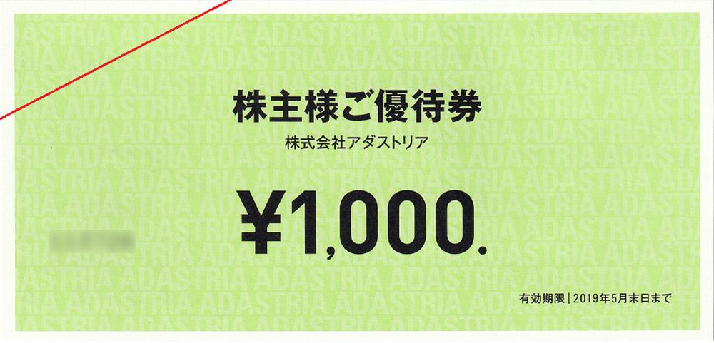 【株主優待】複数ブランド服を扱う「アダストリア」実質配当利回りは3.22%
