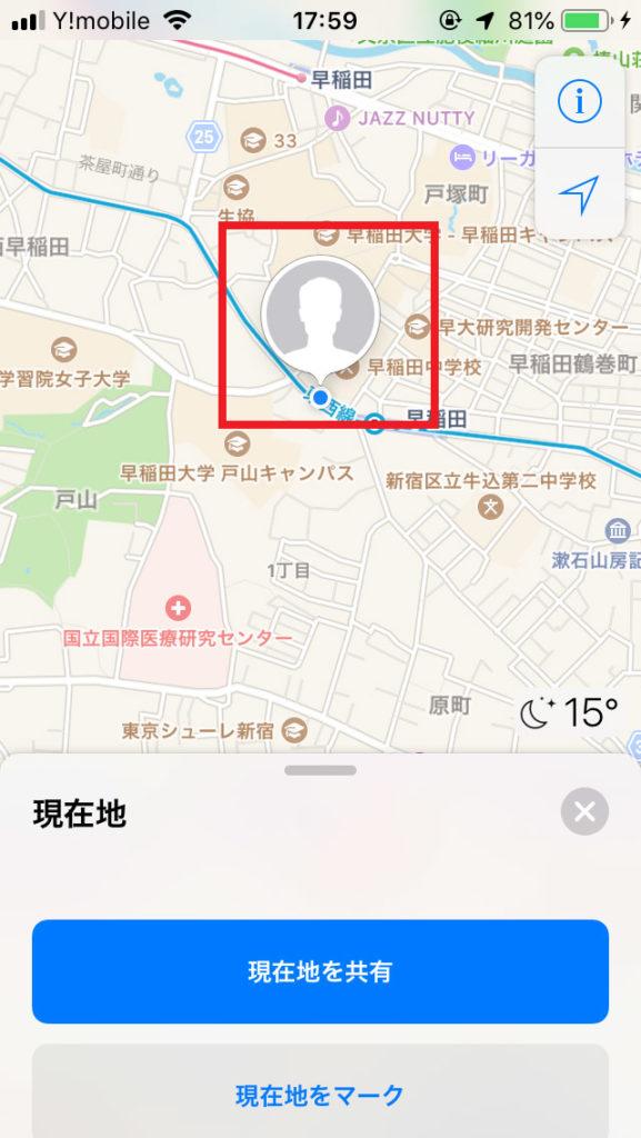 【iPhone】相手に自分の現在地(居場所)を伝えたい!