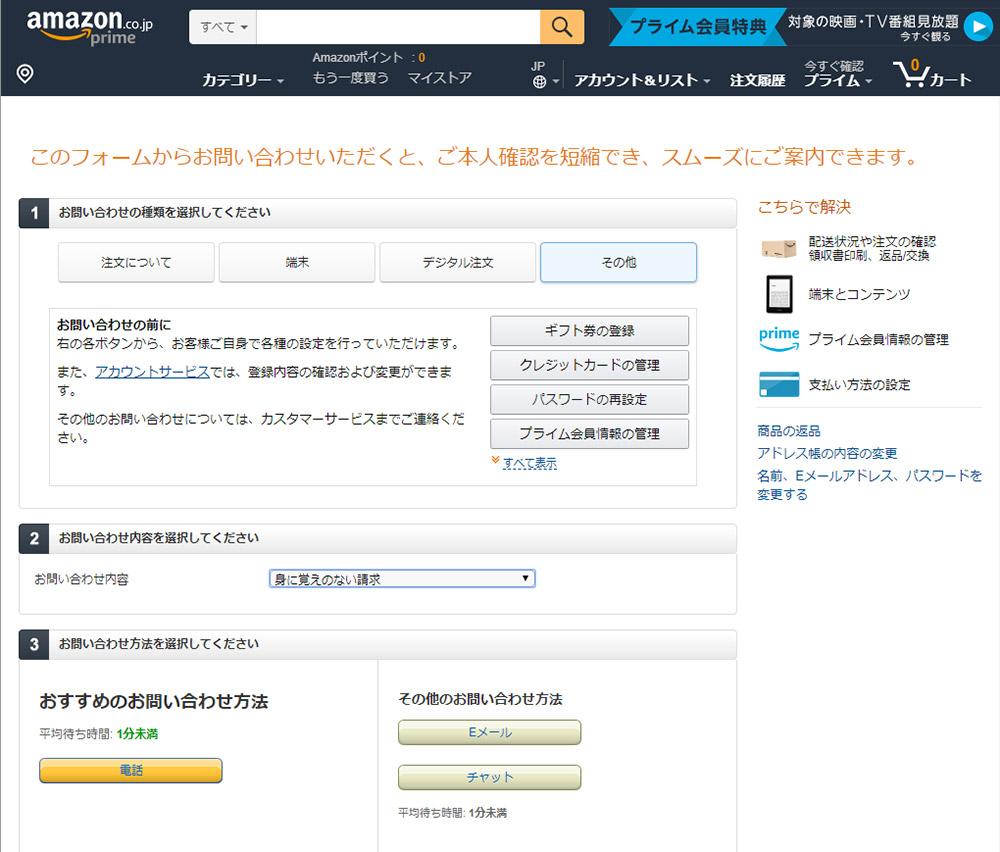 【Amazon】急増中の「代引き詐欺」の裏事情!
