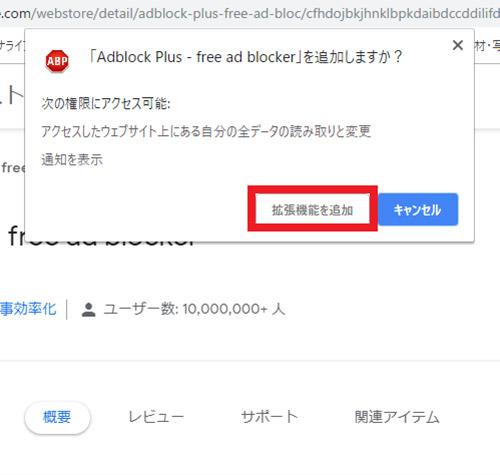 【YouTube】動画と動画の合間に入る広告を簡単にブロックできない?