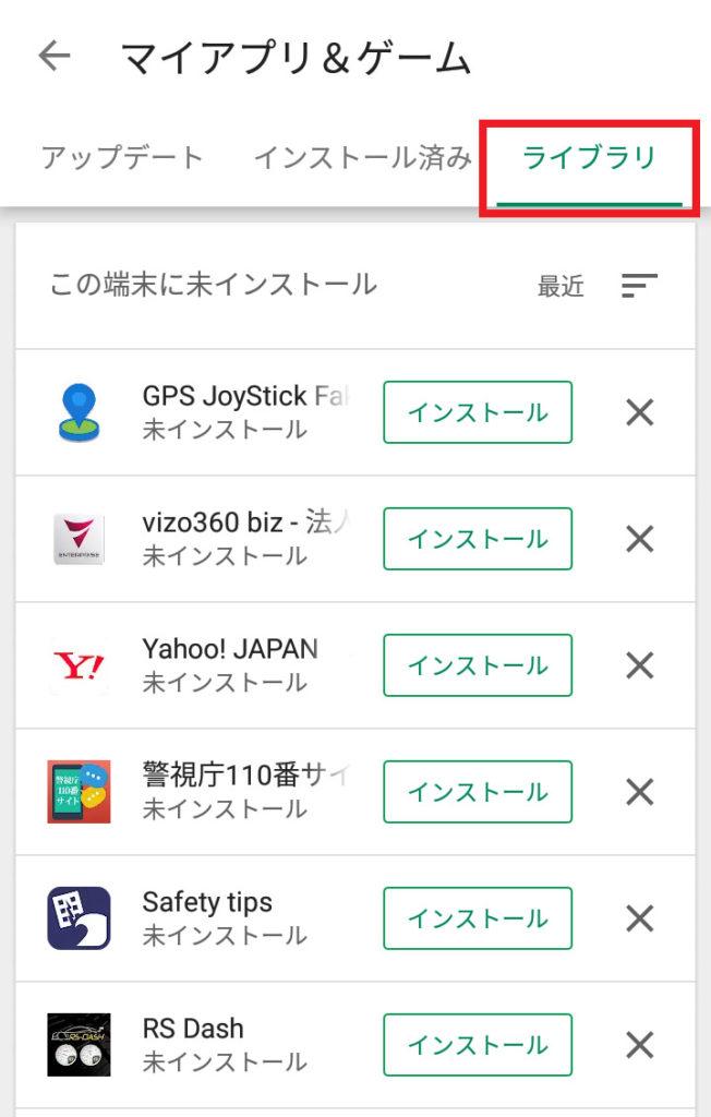 【Android】アプリのインストール履歴を確認する方法を知りたい!