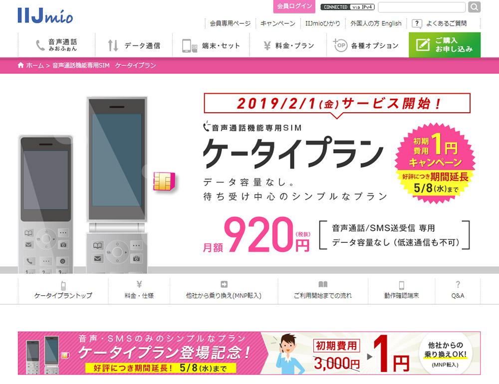 通話とSMSのみのSIMフリーガラケー「un.mode phone 01」が2019年4月発売!