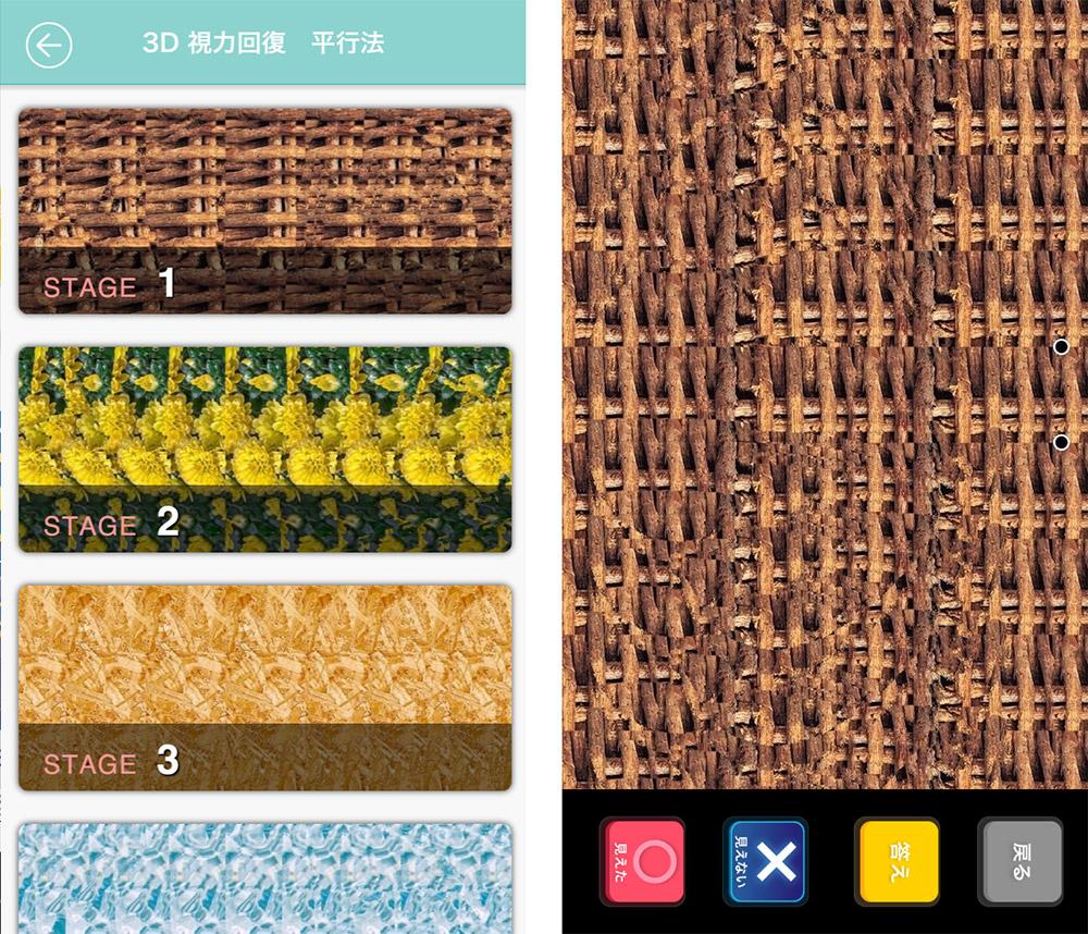 iPhoneの「3D視力回復アプリ」って本当に回復するの?