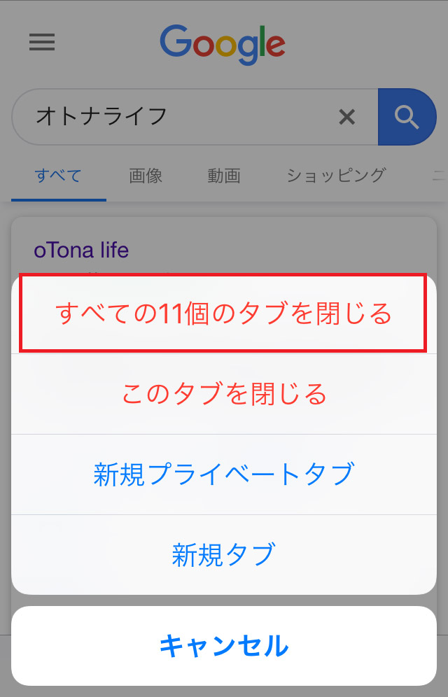 【iPhone】Safariで開いたタブを一括で消去したい!