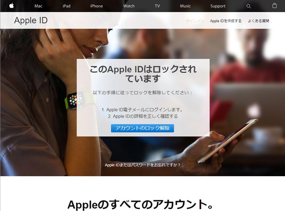 「Apple IDがロックされています」などのメールが届いたら要注意!