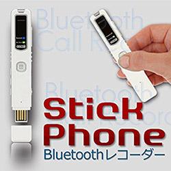 スマホ通話レコーダーStickPhone