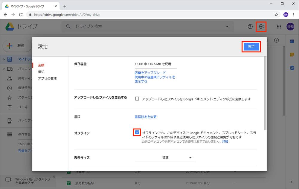 Googleドライブにある書類をオフラインでも編集したい!