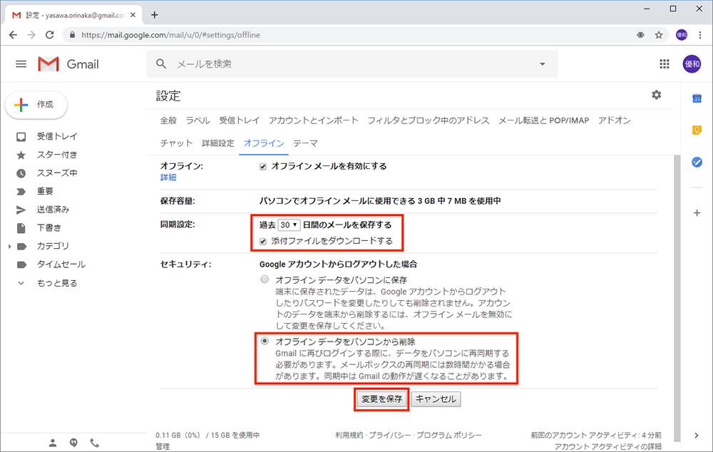 【Gmail】ネット接続のない場所で「オフライン」でも使用することはできるの?