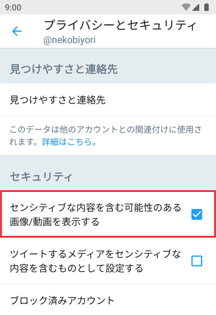 【Twitter】「センシティブな内容」のツイートを表示させたい!