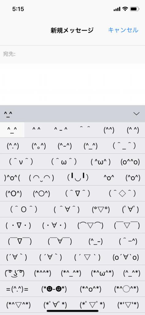 【iPhone】メールやSNSなどでよく使う顔文字をすばやく入力したい!