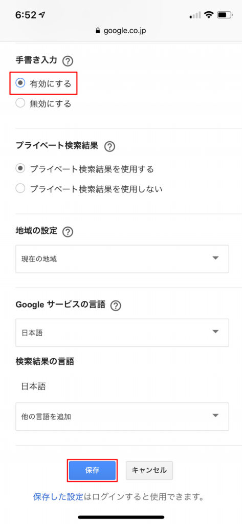 Googleで手書きで検索ができるって本当?