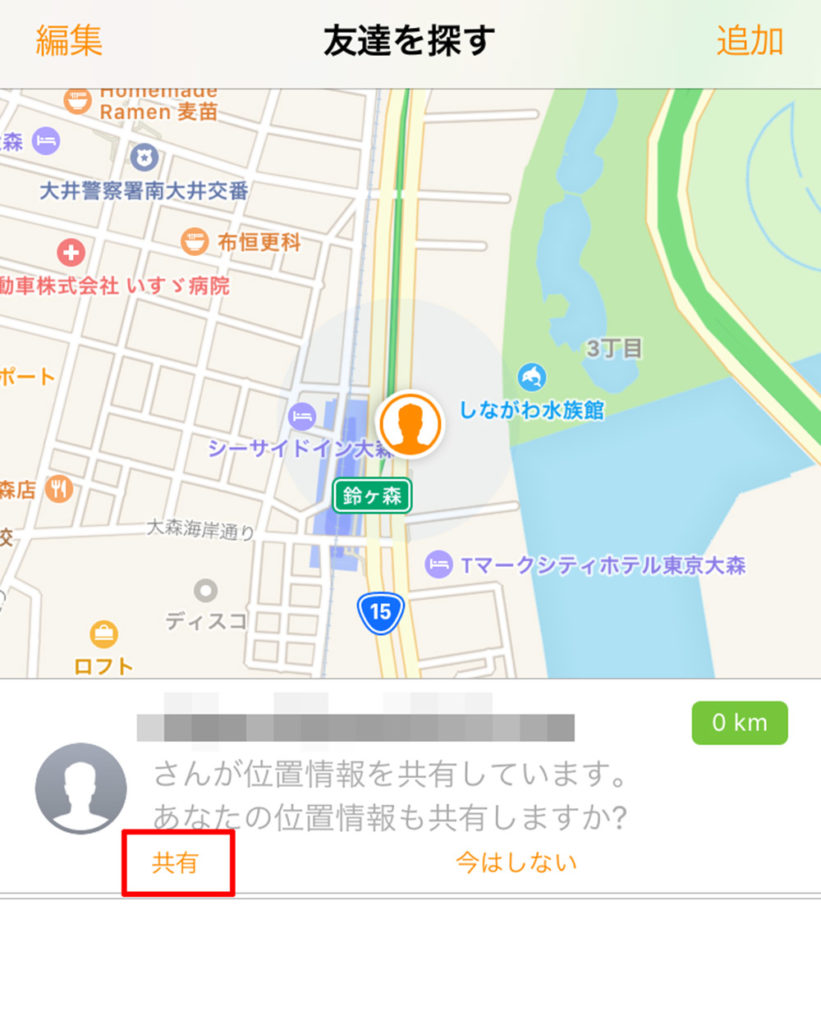 【iPhone】「友達を探す」を利用すれば家族や恋人の行動を確認できる